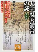 太宰府天満宮の謎 菅原道真はなぜ日本人最初の「神」になったのか