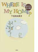 Where is my home? 失われた時と場所