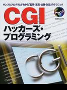 CGIハッカーズ・プログラミング サンプルプログラムでわかる「監視・選別・追跡・対話」のテクニック