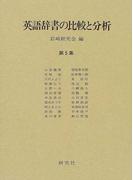 英語辞書の比較と分析 第5集