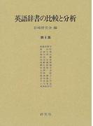 英語辞書の比較と分析 第6集