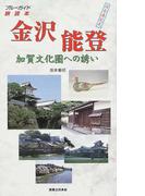 金沢能登加賀文化圏への誘い (ブルーガイド旅読本)