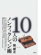 10人のノンフィクション術
