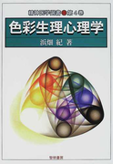 色彩生理心理学 (精神医学選書)