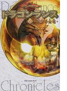 ドラゴンランス 6 天空の金竜