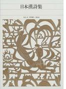 新編日本古典文学全集 86 日本漢詩集