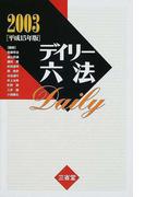 デイリー六法 2003