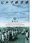 ビルマ航空戦 上 連合軍記録の裏付けを得た陸軍航空部隊の勝利