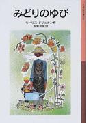 みどりのゆび 新版 (岩波少年文庫)(岩波少年文庫)
