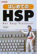 はじめてのHSP プログラミング初心者も、らくらく入門! (I/O books)