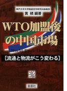 WTO加盟後の中国市場 流通と物流がこう変わる
