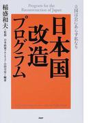 日本国改造プログラム 立国は公にあらず私なり