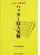 ハッカー侵入実験 ハッカーの教科書 2
