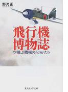 飛行機博物誌 空飛ぶ機械のものがたり (光人社NF文庫)(光人社NF文庫)