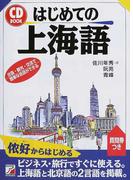はじめての上海語  (CD book)