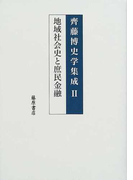 斉藤博史学集成 2 地域社会史と庶民金融