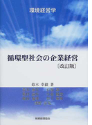 循環型社会の企業経営 改訂版 (環境経営学)