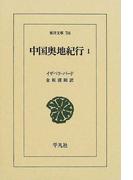 中国奥地紀行 1 (東洋文庫)(東洋文庫)