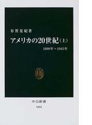 アメリカの20世紀 上 1890年〜1945年 (中公新書)(中公新書)