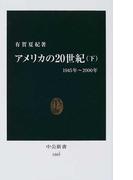 アメリカの20世紀 下 1945年〜2000年 (中公新書)(中公新書)