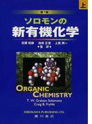 ソロモンの新有機化学 第7版 上