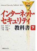 インターネット・セキュリティ教科書 下 (IDG情報通信シリーズ)