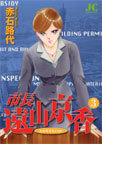 市長遠山京香(Judy comics) 11巻セット(ジュディーコミックス)