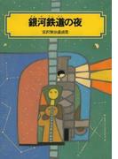 銀河鉄道の夜 改訂2版 (偕成社文庫 宮沢賢治童話集)