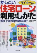 マイホームかしこい住宅ローンの利用のしかた 住宅ローンに関する様々な疑問に答えます 2002年版