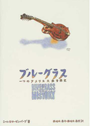 ブルーグラス 一つのアメリカ大衆音楽史