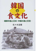 韓国の食文化 朝鮮半島と日本・中国の食と交流