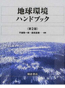 地球環境ハンドブック  第2版