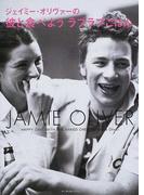 ジェイミー・オリヴァーの彼と食べようラブラブごはん