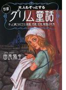 大人もぞっとする初版『グリム童話』 (王様文庫)(王様文庫)