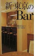 新・東京のBar