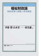 福祉財政論 福祉政策の課題と将来構想 (有斐閣ブックス)
