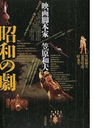 昭和の劇 映画脚本家笠原和夫