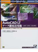 AutoCAD LTデータ徹底活用術 VBA・VB技術を使ってLTを便利にするヒント集 (Autodesk徹底活用Books)