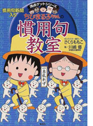 ちびまる子ちゃんの慣用句教室 慣用句新聞入り 正 (満点ゲットシリーズ)