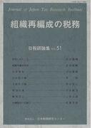 組織再編成の税務 (日税研論集)