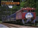 20世紀なつかしの国鉄客車列車 (ヤマケイレイルブックス)
