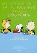 スヌーピーのおうちでごはん Sitting together,eating together