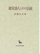 建安詩人とその伝統 (東洋学叢書)
