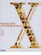 Mac OS Ⅹ v10.2パワフルガイドブック