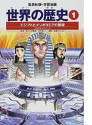 世界の歴史 全面新版 1 エジプトとメソポタミアの繁栄 (集英社版・学習漫画)
