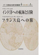 17・18世紀大旅行記叢書 第2期1 インド洋への航海と冒険