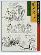 ワーグマン素描コレクション 上 舶来文化
