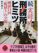 実録!刑務所のヒミツ 続 破獄11回「脱獄王」の全貌 (二見WAi WAi文庫)