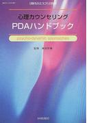 心理カウンセリングPDAハンドブック