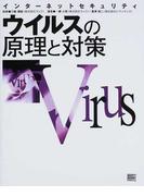 ウイルスの原理と対策 インターネットセキュリティ